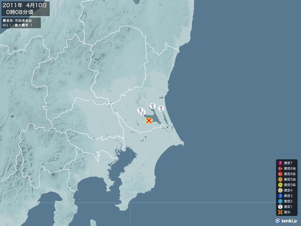 地震情報 2011年04月10日 00時08分頃発生 最大震度:1 震源地:茨城県南部(拡大画像)