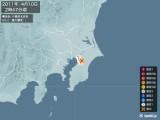 2011年04月10日02時47分頃発生した地震