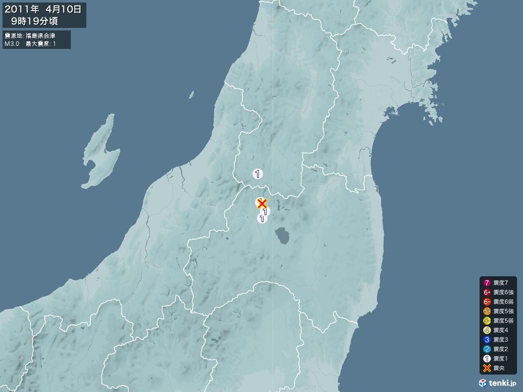 地震情報 2011年04月10日 09時19分頃発生 最大震度:1 震源地:福島県会津(拡大画像)