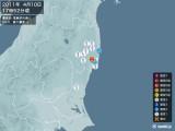 2011年04月10日17時52分頃発生した地震