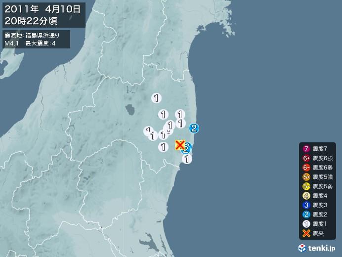 地震情報(2011年04月10日20時22分発生)