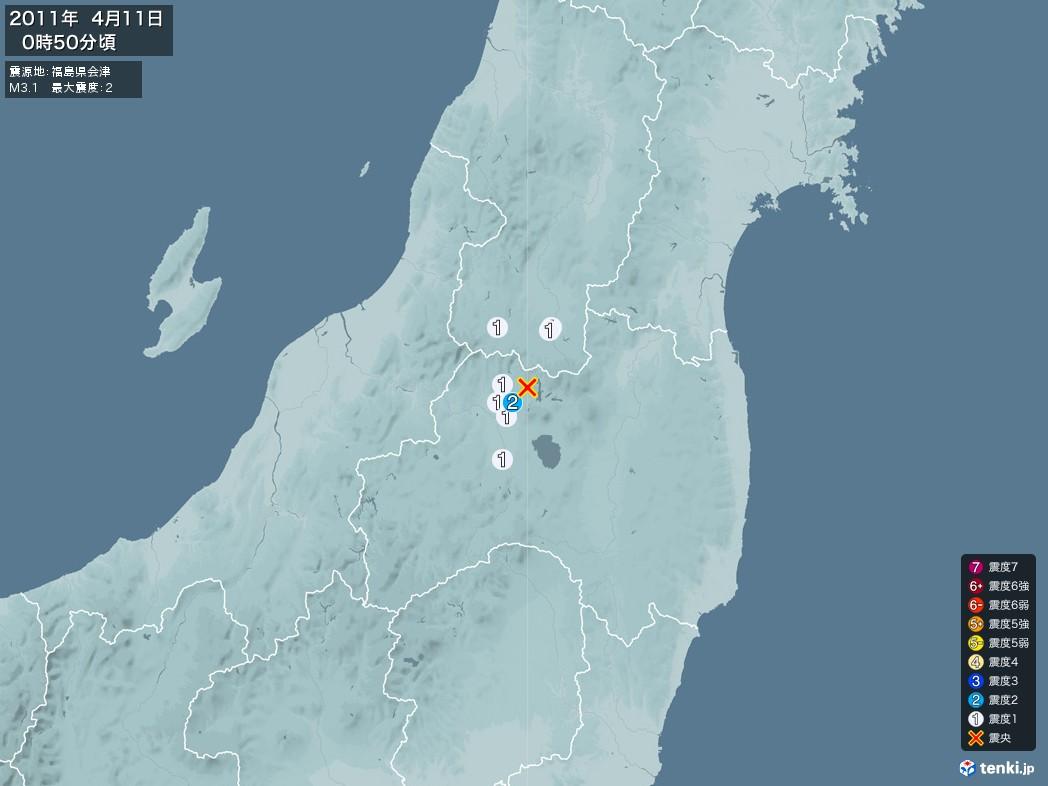 地震情報 2011年04月11日 00時50分頃発生 最大震度:2 震源地:福島県会津(拡大画像)