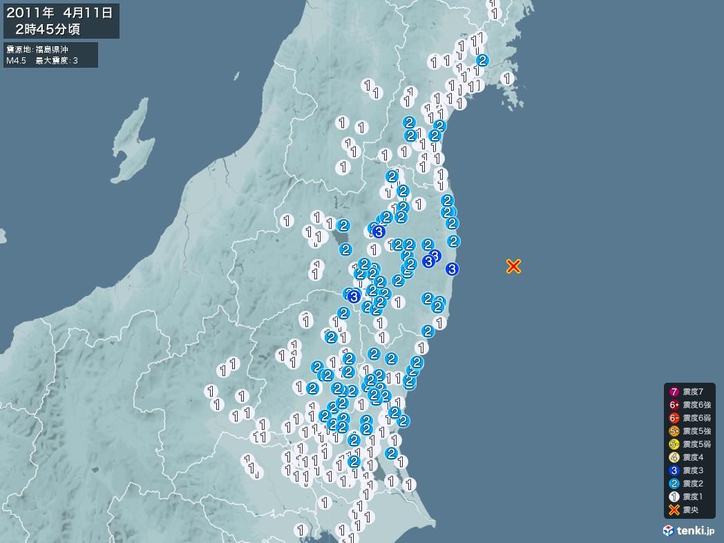 地震情報 2011年04月11日 02時45分頃発生 最大震度:3 震源地:福島県沖(拡大画像)