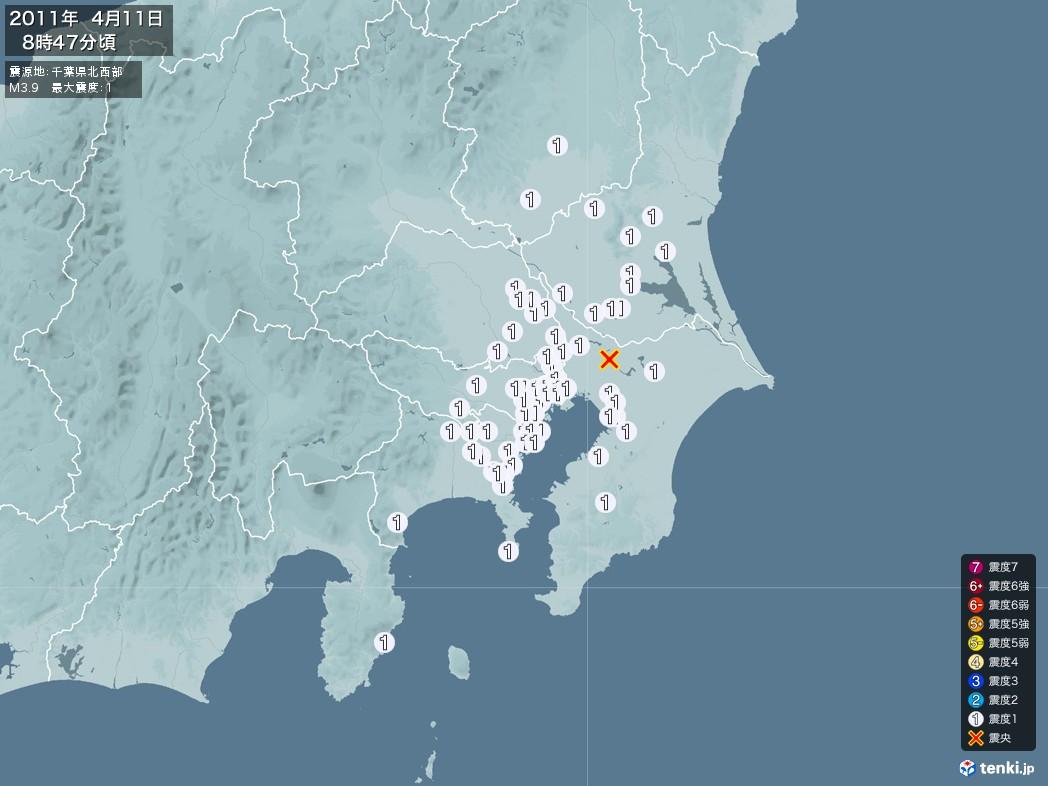 地震情報 2011年04月11日 08時47分頃発生 最大震度:1 震源地:千葉県北西部(拡大画像)
