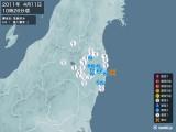 2011年04月11日10時26分頃発生した地震