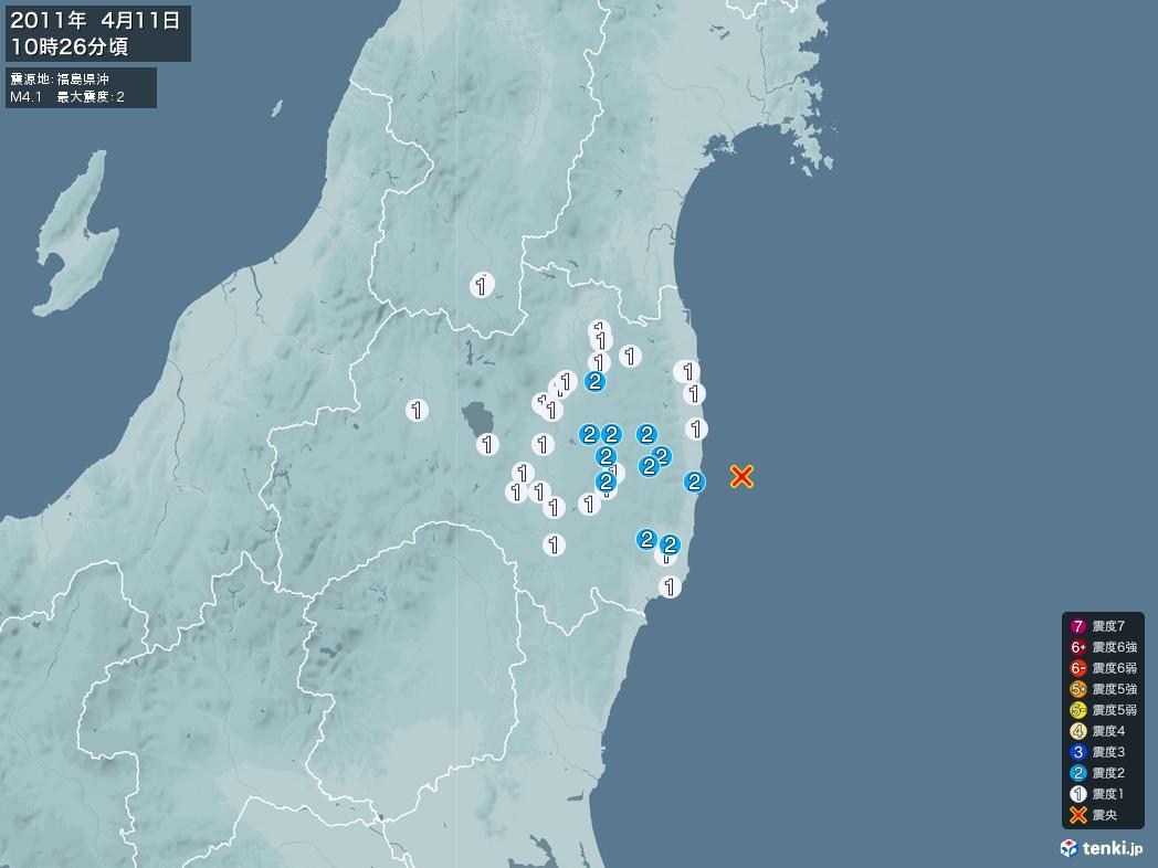 地震情報 2011年04月11日 10時26分頃発生 最大震度:2 震源地:福島県沖(拡大画像)
