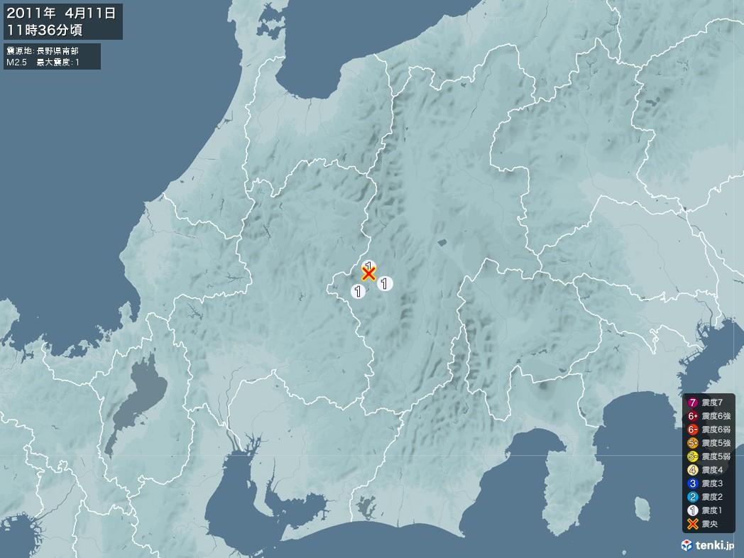 地震情報 2011年04月11日 11時36分頃発生 最大震度:1 震源地:長野県南部(拡大画像)