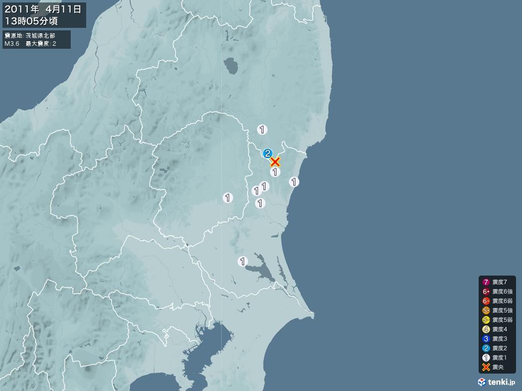 地震情報 2011年04月11日 13時05分頃発生 最大震度:2 震源地:茨城県北部(拡大画像)