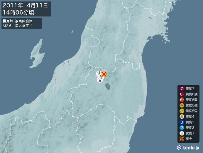 地震情報(2011年04月11日14時06分発生)