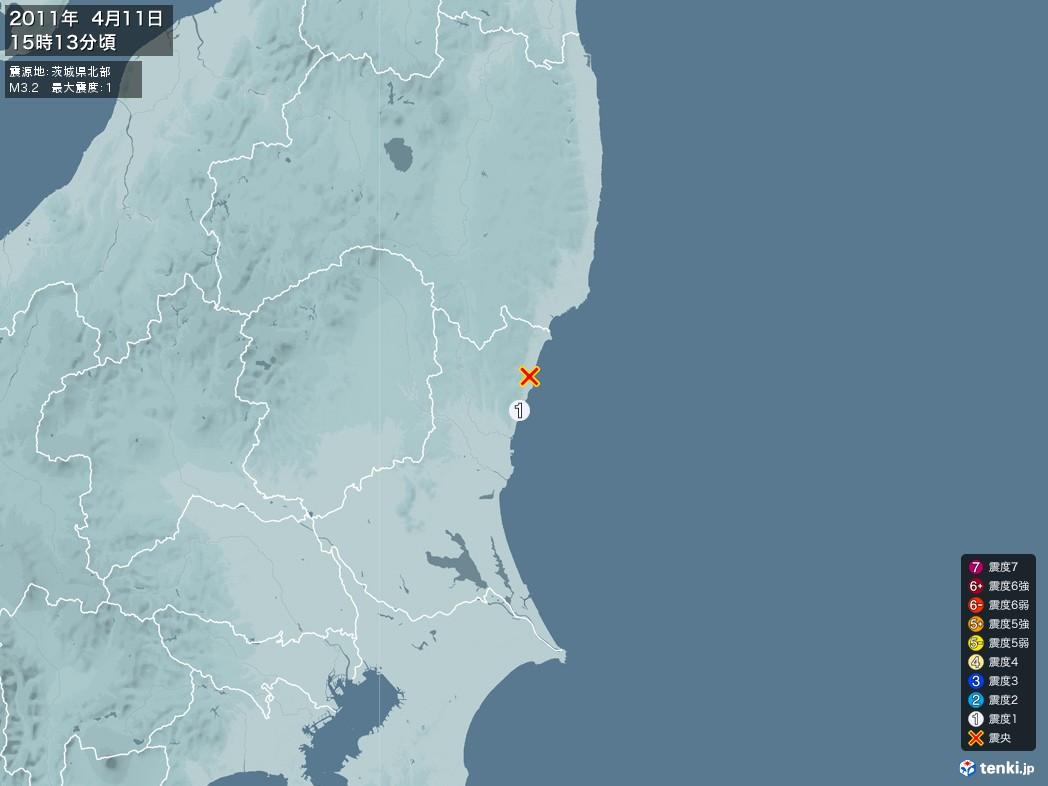 地震情報 2011年04月11日 15時13分頃発生 最大震度:1 震源地:茨城県北部(拡大画像)
