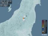 2011年04月11日16時44分頃発生した地震