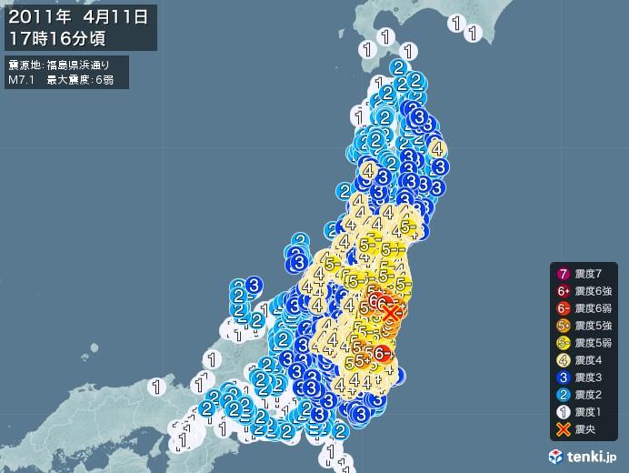 地震情報(2011年04月11日17時16分発生)