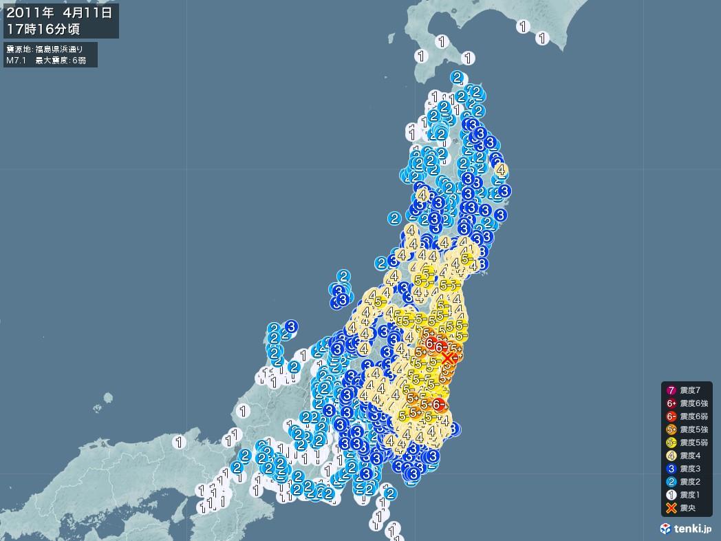 地震情報 2011年04月11日 17時16分頃発生 最大震度:6弱 震源地:福島県浜通り(拡大画像)