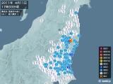 2011年04月11日17時33分頃発生した地震