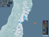 2011年04月11日18時19分頃発生した地震