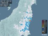 2011年04月11日18時30分頃発生した地震