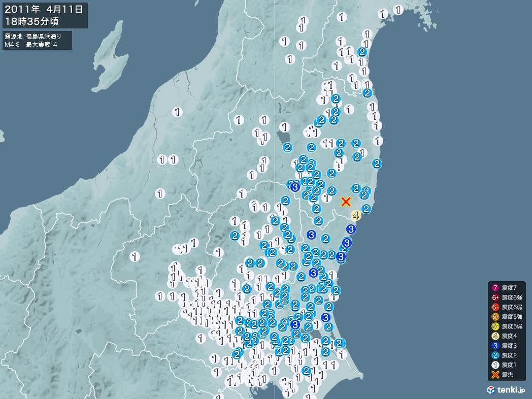 地震情報 2011年04月11日 18時35分頃発生 最大震度:4 震源地:福島県浜通り(拡大画像)