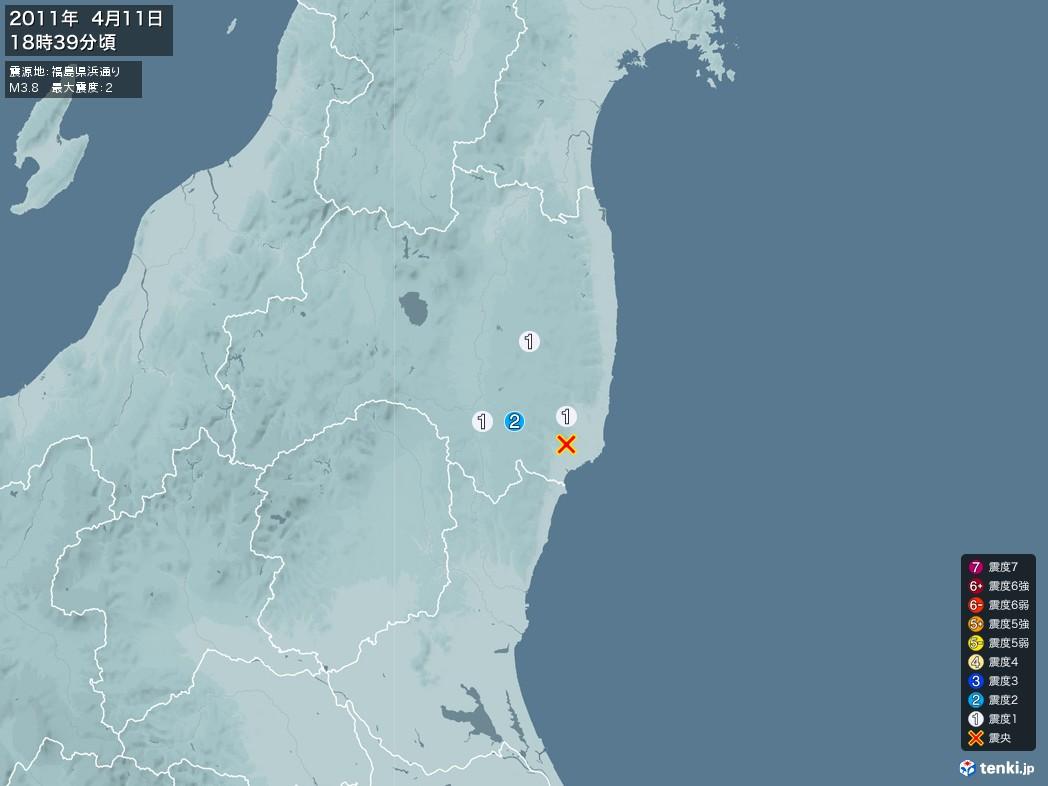 地震情報 2011年04月11日 18時39分頃発生 最大震度:2 震源地:福島県浜通り(拡大画像)