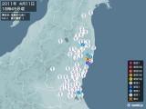 2011年04月11日18時45分頃発生した地震