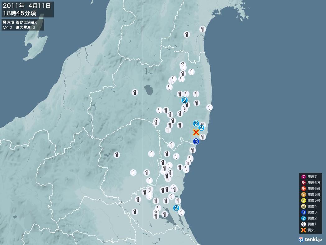 地震情報 2011年04月11日 18時45分頃発生 最大震度:3 震源地:福島県浜通り(拡大画像)