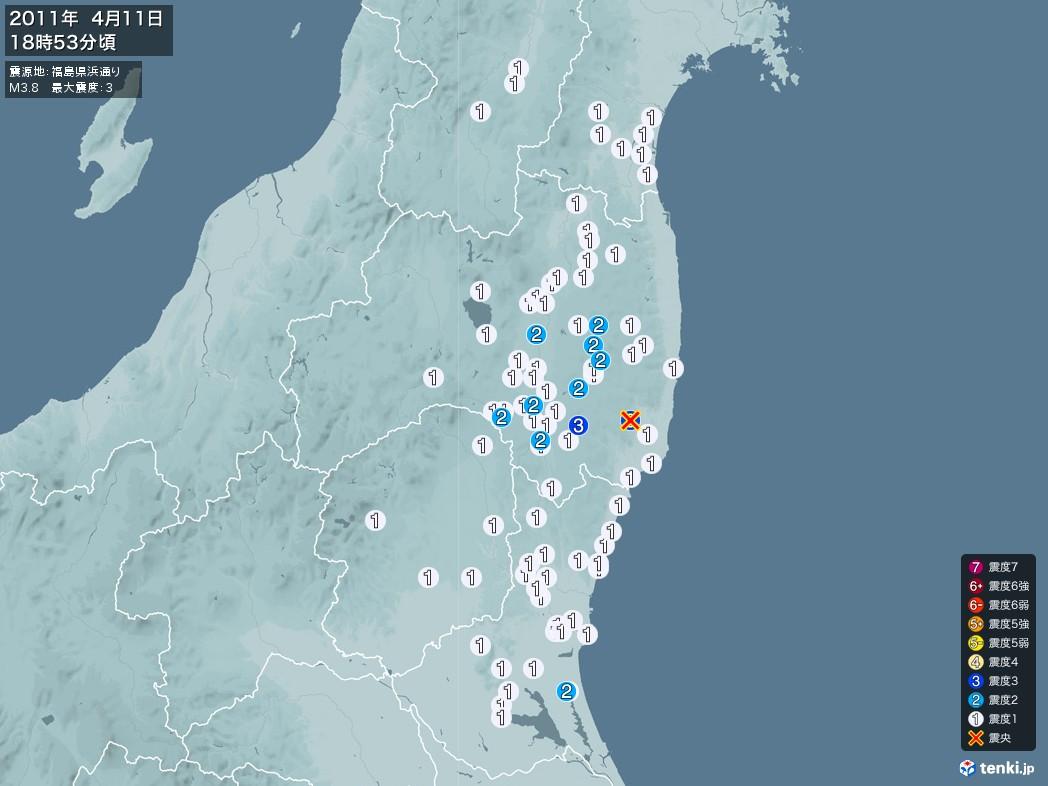 地震情報 2011年04月11日 18時53分頃発生 最大震度:3 震源地:福島県浜通り(拡大画像)