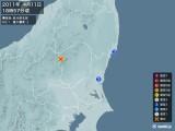 2011年04月11日18時57分頃発生した地震