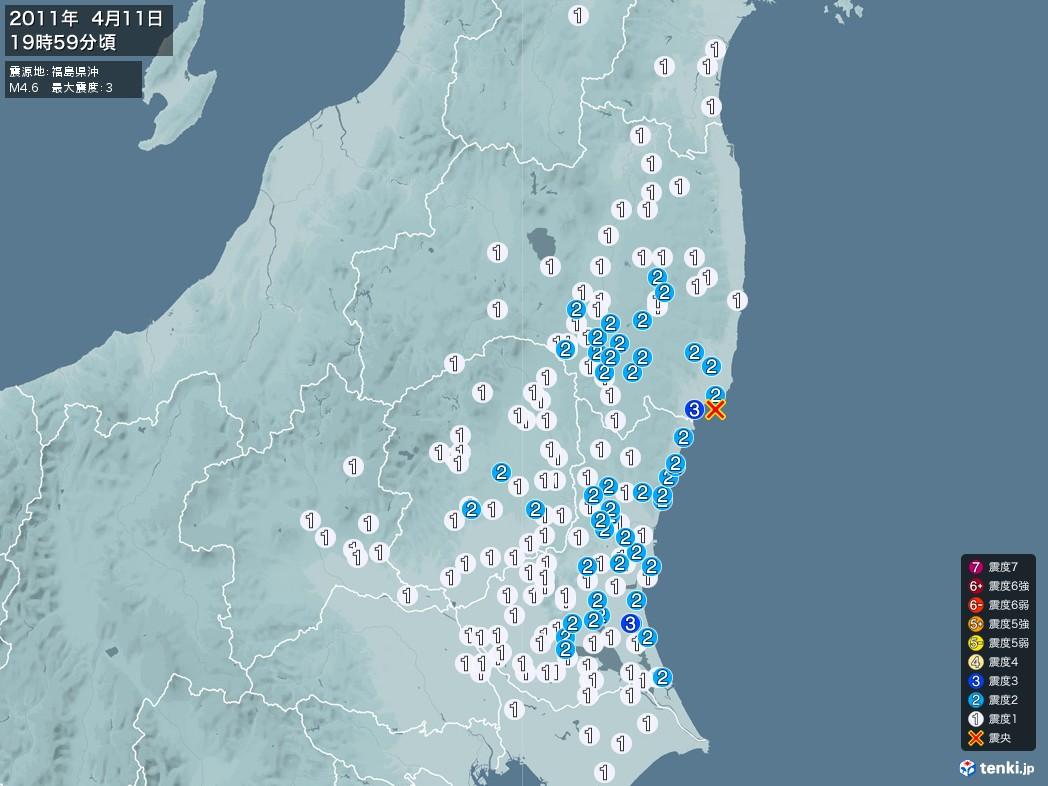 地震情報 2011年04月11日 19時59分頃発生 最大震度:3 震源地:福島県沖(拡大画像)