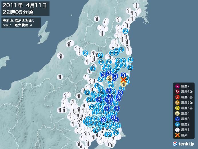 地震情報(2011年04月11日22時05分発生)