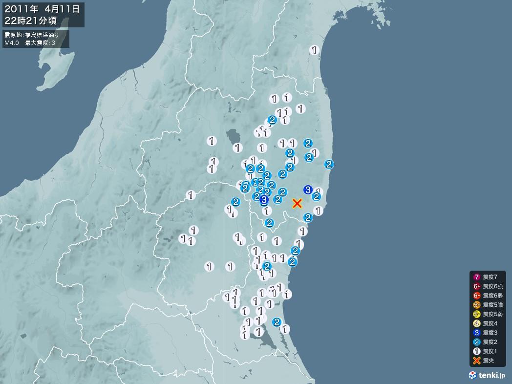 地震情報 2011年04月11日 22時21分頃発生 最大震度:3 震源地:福島県浜通り(拡大画像)