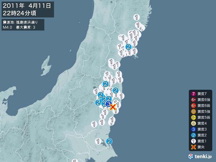 地震情報(2011年04月11日22時24分発生)