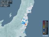 2011年04月11日22時24分頃発生した地震