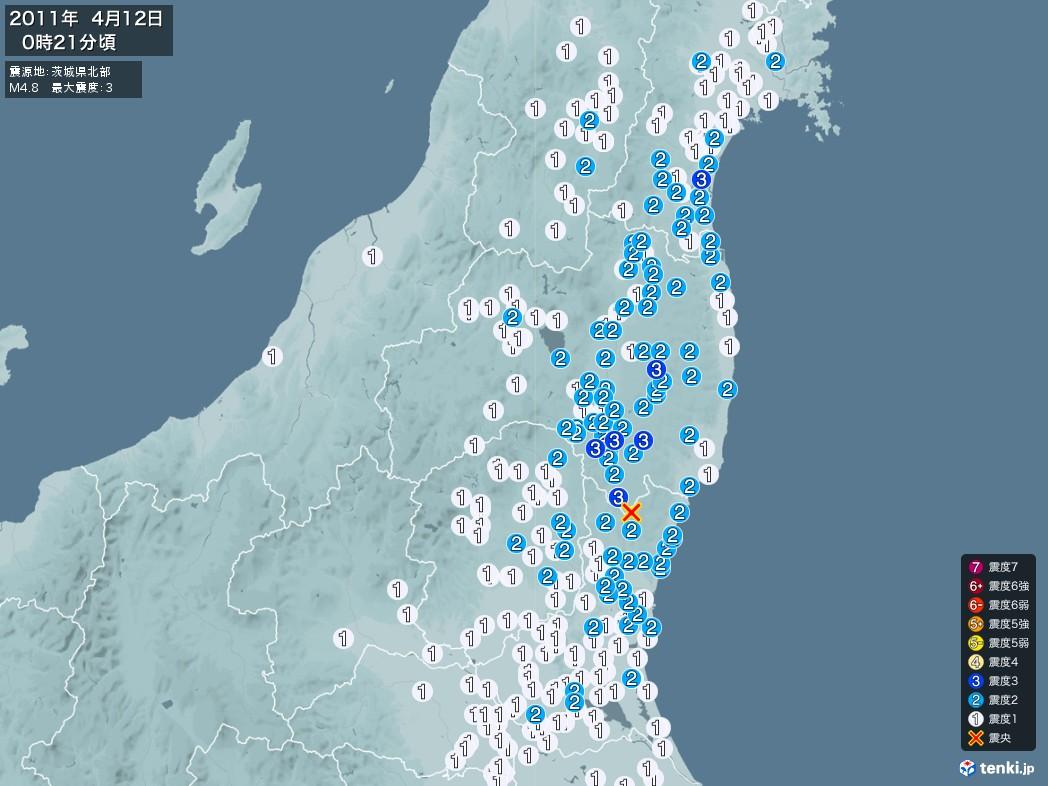 地震情報 2011年04月12日 00時21分頃発生 最大震度:3 震源地:茨城県北部(拡大画像)
