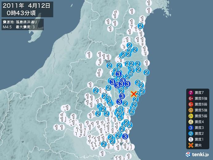 地震情報(2011年04月12日00時43分発生)