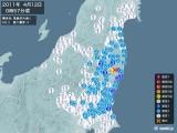 2011年04月12日00時57分頃発生した地震