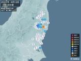 2011年04月12日01時19分頃発生した地震