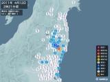 2011年04月12日02時21分頃発生した地震
