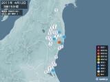 2011年04月12日03時15分頃発生した地震