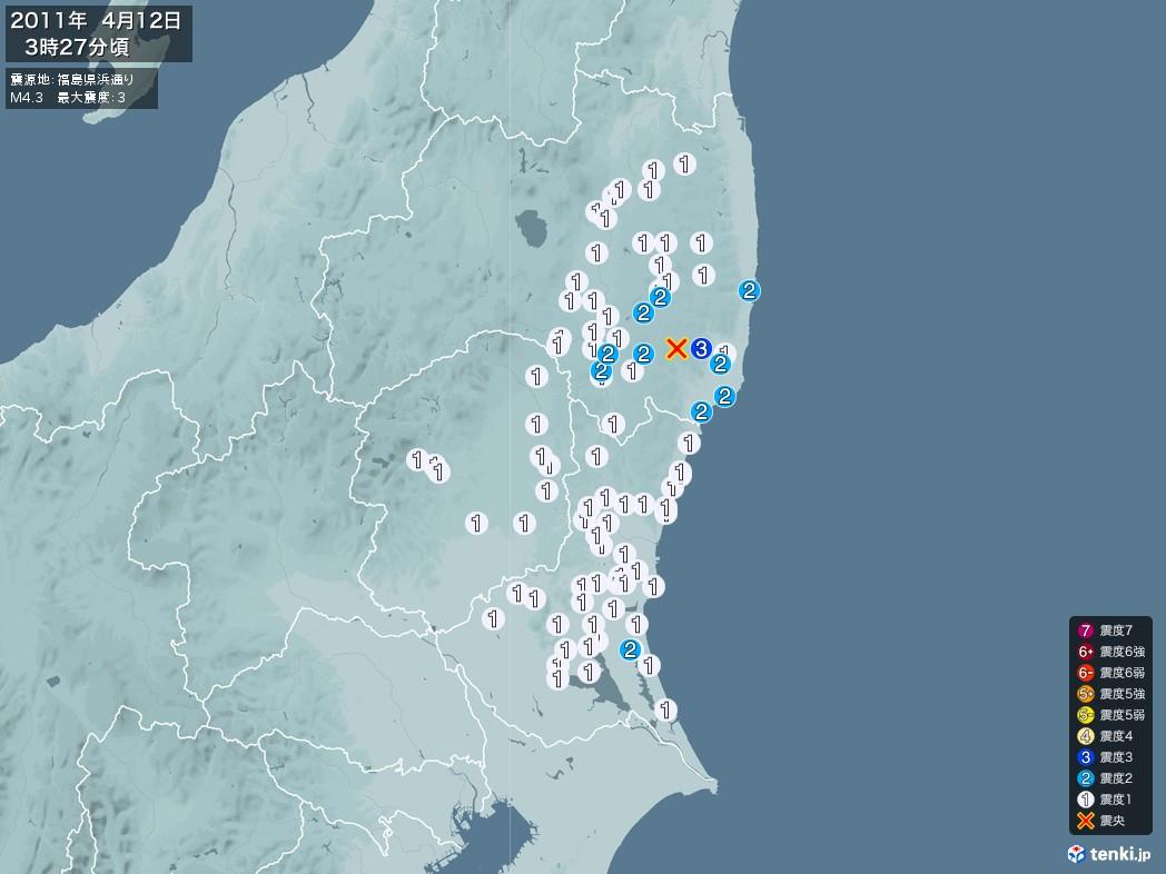 地震情報 2011年04月12日 03時27分頃発生 最大震度:3 震源地:福島県浜通り(拡大画像)