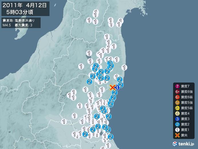 地震情報(2011年04月12日05時03分発生)
