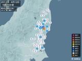 2011年04月12日05時27分頃発生した地震