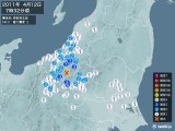 2011年04月12日07時32分頃発生した地震