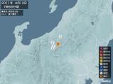 2011年04月12日07時56分頃発生した地震
