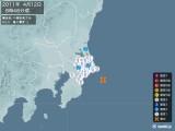 2011年04月12日08時46分頃発生した地震