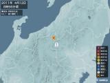 2011年04月12日08時56分頃発生した地震