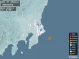 2011年04月12日09時20分頃発生した地震