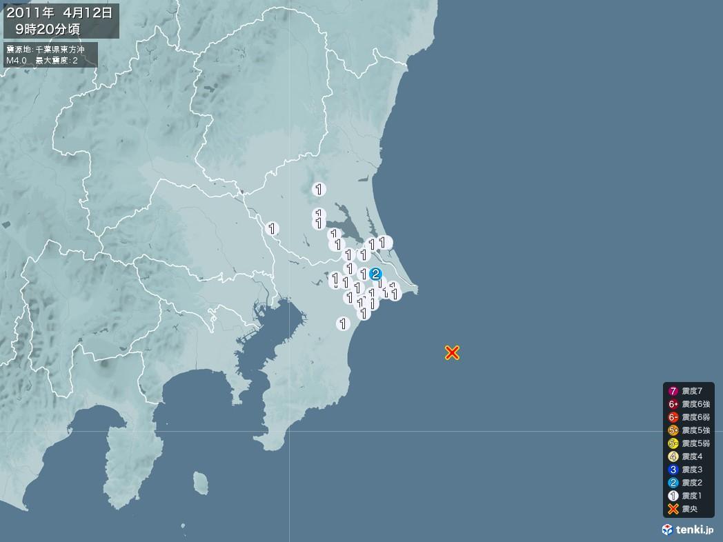 地震情報 2011年04月12日 09時20分頃発生 最大震度:2 震源地:千葉県東方沖(拡大画像)