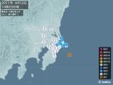 2011年04月12日10時23分頃発生した地震
