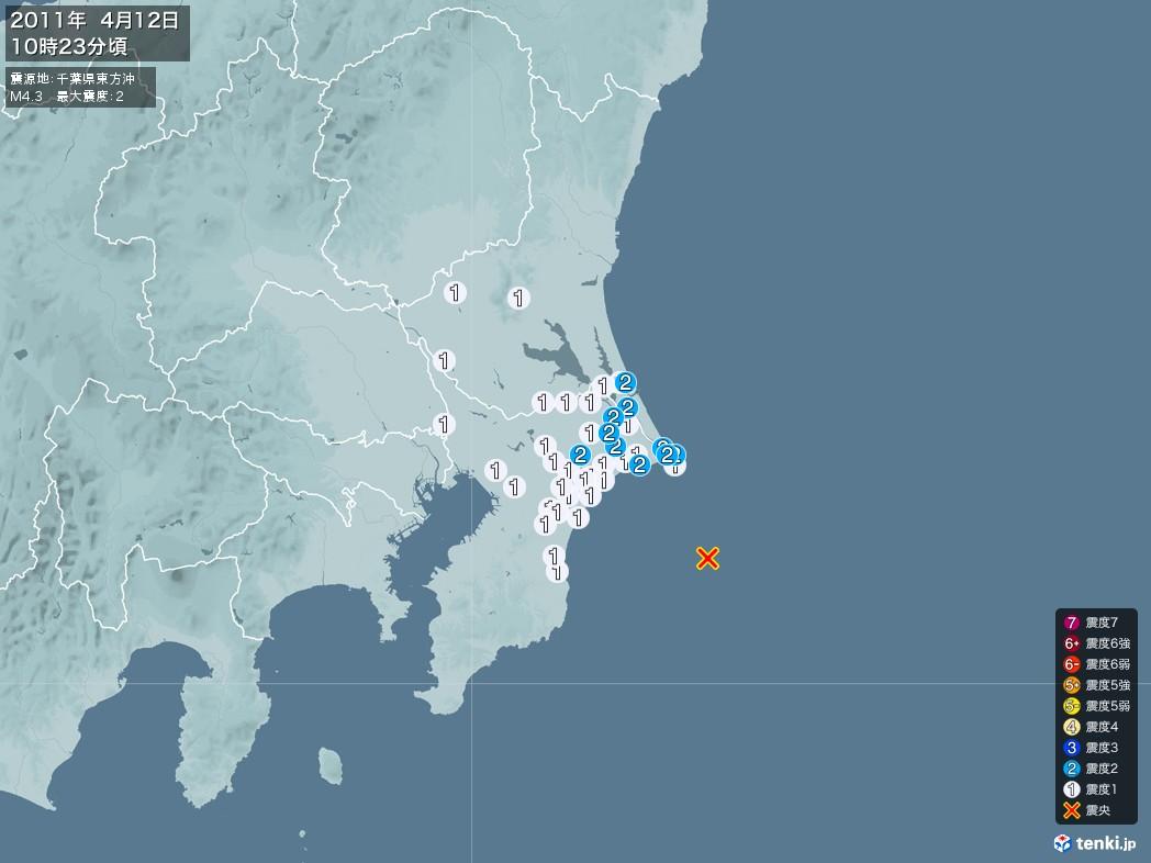 地震情報 2011年04月12日 10時23分頃発生 最大震度:2 震源地:千葉県東方沖(拡大画像)