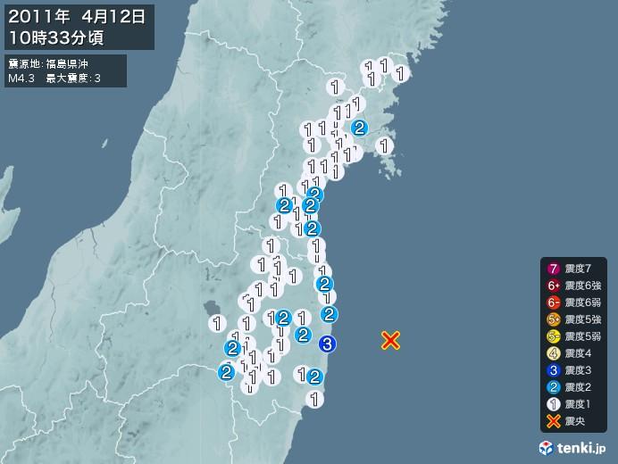 地震情報(2011年04月12日10時33分発生)