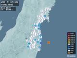 2011年04月12日10時33分頃発生した地震